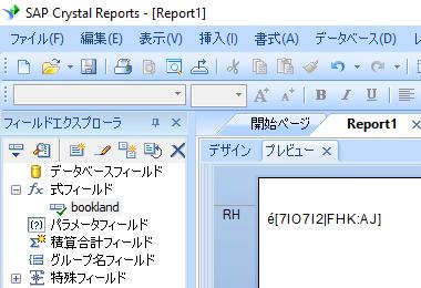 Bookland crystal reports 式 式フィールド