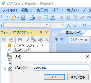 Bookland 新規 式 crystal reports