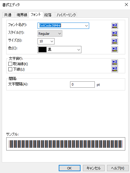 code39-extended crystal reports 式 式フィールド