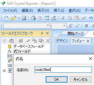 code39-extended 新規 式 crystal reports