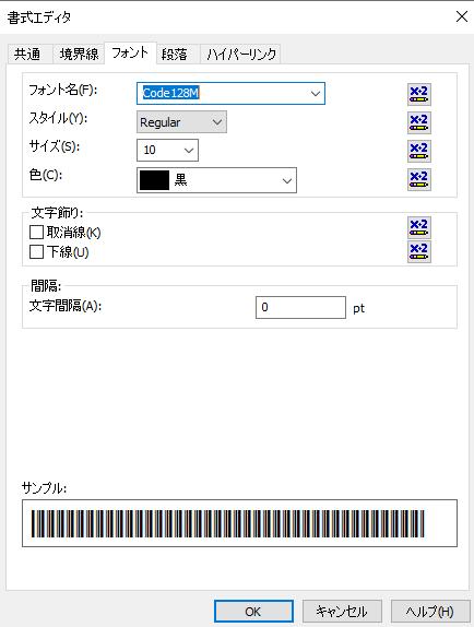 gs1128 crystal reports 式 式フィールド