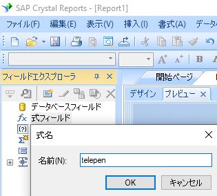 Telepen 新規 式 crystal reports
