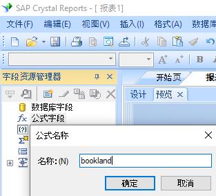 Bookland 创建 公式 水晶报表