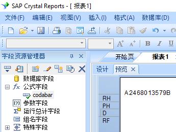 Codabar 條碼 水晶報表 公式 字段