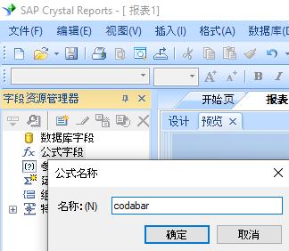 Codabar 创建 公式 水晶報表