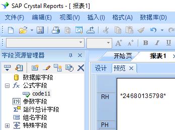 code11 条码 水晶报表 公式 字段