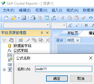 code11 创建 公式 水晶报表