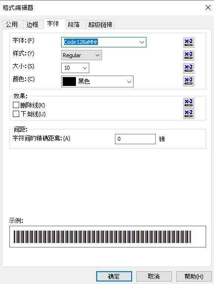 code128 條碼 水晶報表 公式 字段