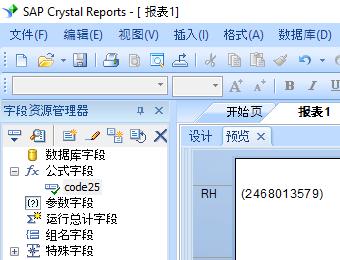 code25 条码 水晶报表 公式 字段