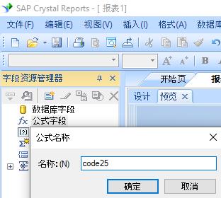code25 创建 公式 水晶报表