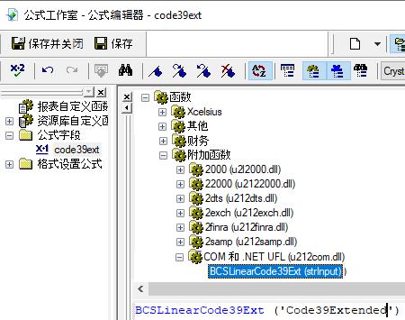 code39 extended 条码 水晶报表 UFL