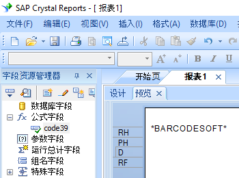 Code39 条码 水晶报表 公式 字段