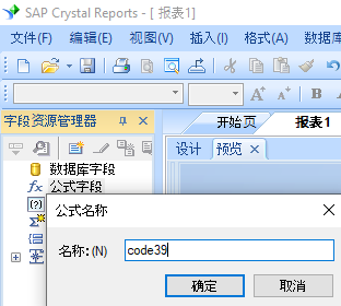 Code39 创建 公式 水晶报表