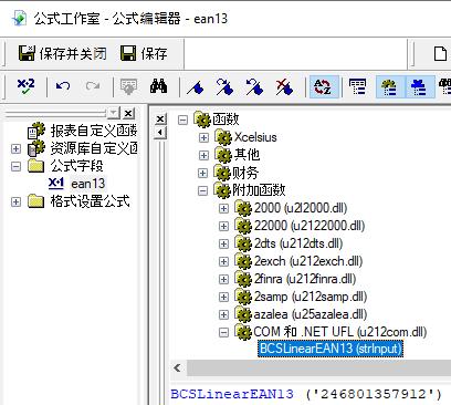 EAN13 條碼 水晶報表 UFL