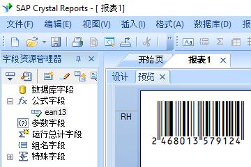EAN13 條碼 水晶報表