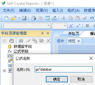 gs1-databar 创建 公式 水晶报表