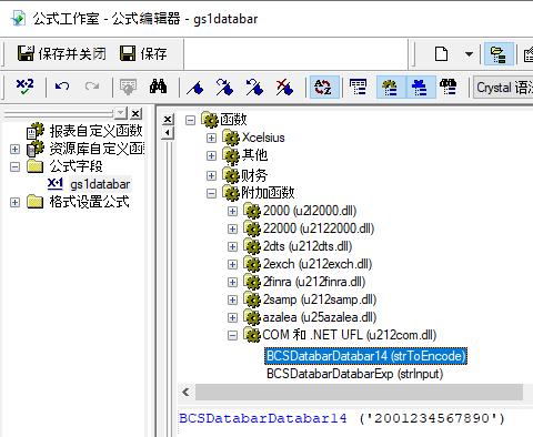 gs1-databar 条码 水晶报表 UFL