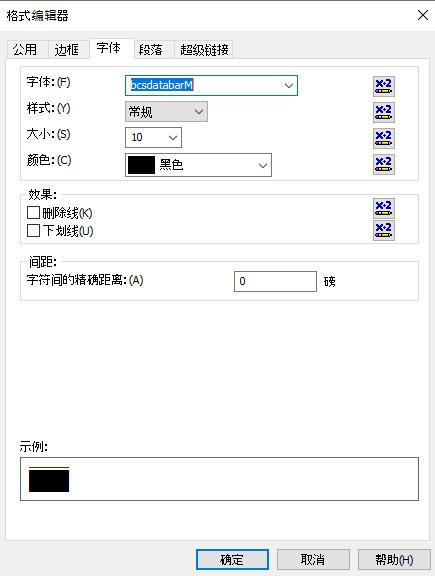 gs1-databar 条码 水晶报表 公式 字段