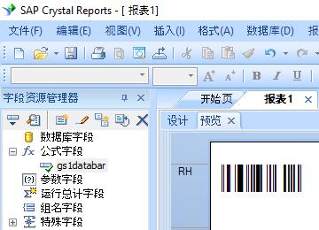 gs1-databar 条码 水晶报表