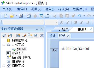 gs1128 条码 水晶报表 公式 字段