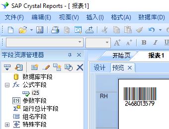 Interleaved-2-of-5 条码 水晶报表
