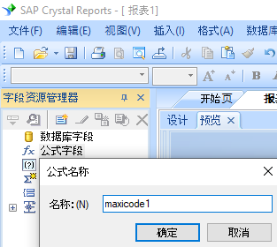 MaxiCode 创建 公式 水晶報表