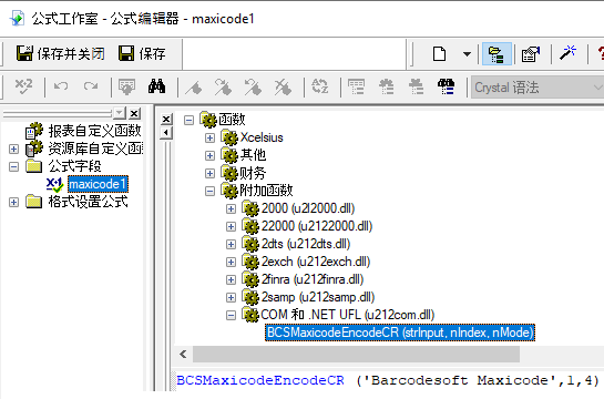 MaxiCode 水晶報表 UFL