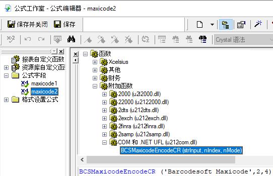 MaxiCode 水晶報表 公式 字段