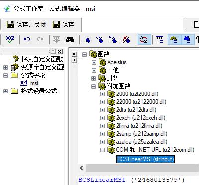 msi 条码 水晶报表 UFL