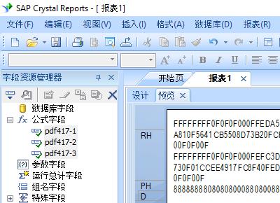 PDF417 水晶报表 公式 字段