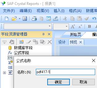 PDF417 创建 公式 水晶报表
