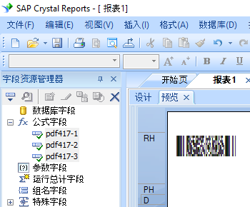 PDF417 水晶报表