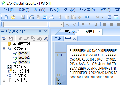 QRCode 水晶报表 公式 字段