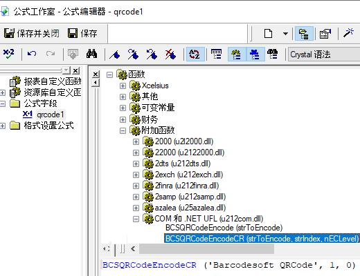 QRCode 水晶报表 UFL