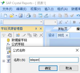 Telepen 创建 公式 水晶報表
