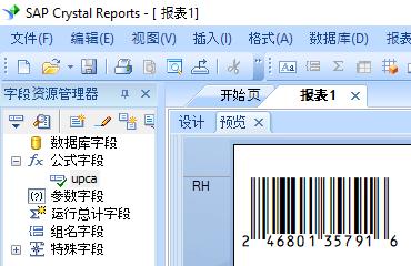 UPCA 條碼 水晶報表